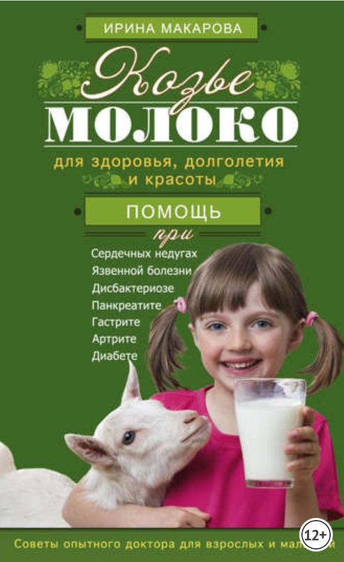 Козье молоко для здоровья