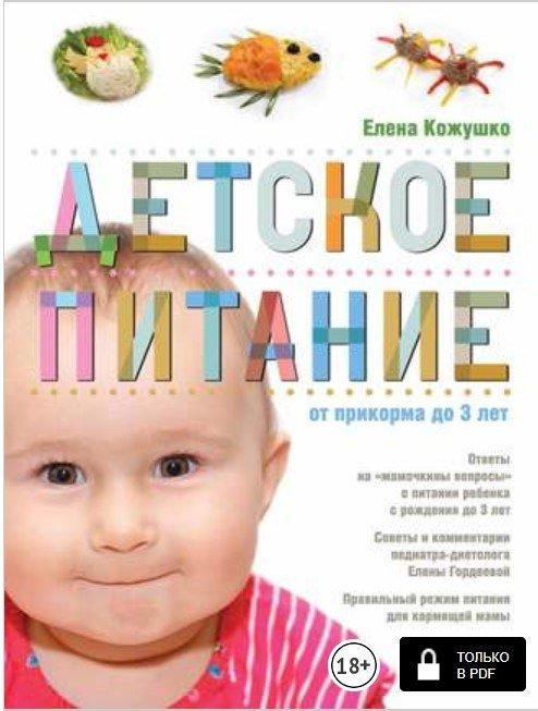 Детское питание от прикорма до 3 лет