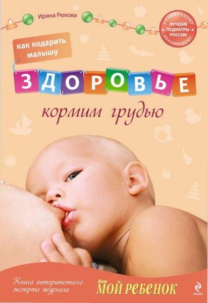 Как подарить малышу здоровье. Кормим грудью.