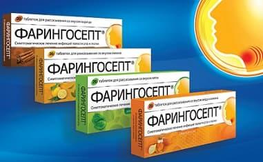 Разрешен ли фарингосепт при ГВ
